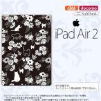 ショッピングAIR iPad Air 2 スマホケース カバー アイパッド エアー 2 猫と花 黒 nk-ipadair2-1725