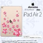 ショッピングair iPad Air 2 ケース カバー アイパッド エアー 2 花柄・サクラ(B) ピンク(B) nk-ipadair2-186