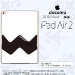 ショッピングAIR iPad Air 2 ケース カバー アイパッド エアー 2 イラストデザイン(A) 白×黒 nk-ipadair2-193