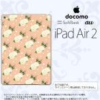 ショッピングair iPad Air 2 ケース カバー アイパッド エアー 2 花柄・バラ(C) ライトサーモン nk-ipadair2-245