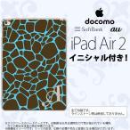 ショッピングAIR iPad Air 2 スマホケース カバー アイパッド エアー 2 イニシャル キリン柄(型抜) 青 nk-ipadair2-417ini