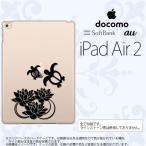 ショッピングAIR iPad Air 2 ケース カバー アイパッド エアー 2 蓮と亀 クリア×黒 nk-ipadair2-504