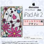 ショッピングAIR iPad Air 2 スマホケース カバー アイパッド エアー 2 ガーベラ ピンク ステンドグラス風 nk-ipadair2-sg01