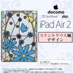 ショッピングAIR iPad Air 2 スマホケース カバー アイパッド エアー 2 ガーベラ ブルー ステンドグラス風 nk-ipadair2-sg02