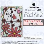 ショッピングAIR iPad Air 2 スマホケース カバー アイパッド エアー 2 ガーベラ レッド ステンドグラス風 nk-ipadair2-sg03