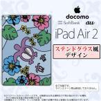 ショッピングAIR iPad Air 2 スマホケース カバー アイパッド エアー 2 亀とハイビスカス ブルー ステンドグラス風 nk-ipadair2-sg05