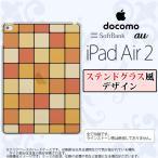 ショッピングAIR iPad Air 2 スマホケース カバー アイパッド エアー 2 スクエア オレンジ ステンドグラス風 nk-ipadair2-sg06