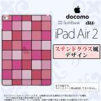ショッピングAIR iPad Air 2 スマホケース カバー アイパッド エアー 2 スクエア ピンク ステンドグラス風 nk-ipadair2-sg08