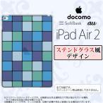 ショッピングAIR iPad Air 2 スマホケース カバー アイパッド エアー 2 スクエア ブルー ステンドグラス風 nk-ipadair2-sg09