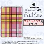 ショッピングAIR iPad Air 2 スマホケース カバー アイパッド エアー 2 チェック ピンク ステンドグラス風 nk-ipadair2-sg10