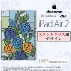 ショッピングAIR iPad Air 2 スマホケース カバー アイパッド エアー 2 バラ ブルー ステンドグラス風 nk-ipadair2-sg13