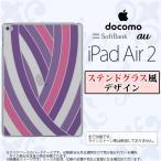 ショッピングAIR iPad Air 2 スマホケース カバー アイパッド エアー 2 帯 パープル ステンドグラス風 nk-ipadair2-sg15