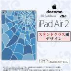 ショッピングAIR iPad Air 2 スマホケース カバー アイパッド エアー 2 蜘蛛の巣A ブルーB ステンドグラス風 nk-ipadair2-sg23