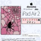 ショッピングAIR iPad Air 2 スマホケース カバー アイパッド エアー 2 蜘蛛の巣B ピンクA ステンドグラス風 nk-ipadair2-sg24