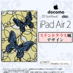 ショッピングAIR iPad Air 2 スマホケース カバー アイパッド エアー 2 蝶 ブルーイエロー ステンドグラス風 nk-ipadair2-sg28