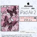 ショッピングAIR iPad Air 2 スマホケース カバー アイパッド エアー 2 蝶 ピンク ステンドグラス風 nk-ipadair2-sg30