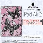 ショッピングAIR iPad Air 2 スマホケース カバー アイパッド エアー 2 蝶 ホワイトピンク ステンドグラス風 nk-ipadair2-sg34
