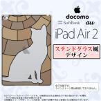 ショッピングAIR iPad Air 2 スマホケース カバー アイパッド エアー 2 猫A ブラウン ステンドグラス風 nk-ipadair2-sg37