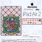 ショッピングAIR iPad Air 2 スマホケース カバー アイパッド エアー 2 蓮 ピンク ステンドグラス風 nk-ipadair2-sg41