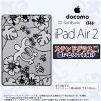 ショッピングAIR iPad Air 2 スマホケース カバー アイパッド エアー 2 亀とハイビスカス ホワイト ステンドグラス風 nk-ipadair2-sg44
