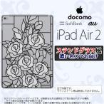 ショッピングAIR iPad Air 2 スマホケース カバー アイパッド エアー 2 バラ ホワイト ステンドグラス風 nk-ipadair2-sg47
