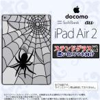ショッピングAIR iPad Air 2 スマホケース カバー アイパッド エアー 2 蜘蛛の巣B ホワイト ステンドグラス風 nk-ipadair2-sg50