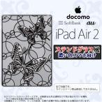 ショッピングAIR iPad Air 2 スマホケース カバー アイパッド エアー 2 蝶 ホワイト ステンドグラス風 nk-ipadair2-sg51