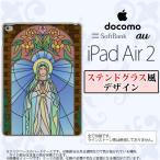 ショッピングair iPad Air 2 スマホケース カバー アイパッド エアー 2 マリア様 ステンドグラス風 nk-ipadair2-sg56