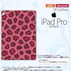 iPad Pro スマホケース カバー アイパッド プロ 豹柄