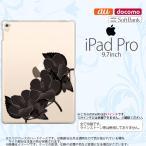 iPad Pro スマホケース カバー アイパッド プロ ハイ