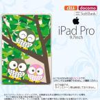 iPad Pro スマホケース カバー アイパッド プロ フク