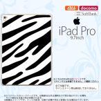 ショッピングiPad2 iPad Pro スマホケース カバー アイパッド プロ ゼブラ柄 黒×白 nk-ipadpro-121