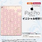 ショッピングiPad2 iPad Pro スマホケース カバー アイパッド プロ イニシャル パズル 薄ピンク nk-ipadpro-1211ini
