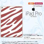 ショッピングipad2 iPad Pro スマホケース カバー アイパッド プロ ゼブラ柄 赤茶×白 nk-ipadpro-123