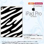 ショッピングiPad2 iPad Pro スマホケース カバー アイパッド プロ ゼブラ柄 白×黒 nk-ipadpro-124