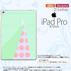 iPad Pro スマホケース カバー アイパッド プロ はさみ グリーン nk-ipadpro-1342