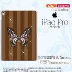 ショッピングiPad2 iPad Pro スマホケース カバー アイパッド プロ バタフライ・蝶(D) 茶 nk-ipadpro-316