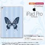 ショッピングiPad2 iPad Pro スマホケース カバー アイパッド プロ バタフライ・蝶(D) 青 nk-ipadpro-317