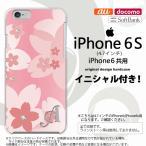 ショッピングiphone6 ケース iPhone6/iPhone6s スマホケース ケース アイフォン6/6s イニシャル 花柄・サクラ ライトピンク nk-iphone6-062ini