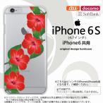ショッピングiphone6 ケース iPhone6/iPhone6s スマホケース カバー アイフォン6/6s ハイビスカス 赤 nk-iphone6-082