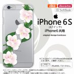ショッピングiphone6 ケース iPhone6/iPhone6s スマホケース カバー アイフォン6/6s ハイビスカス 白 nk-iphone6-083