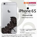 ショッピングiphone6 ケース iPhone6/iPhone6s スマホケース カバー アイフォン6/6s ハイビスカス 黒 nk-iphone6-084