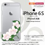 ショッピングiphone6 ケース iPhone6/iPhone6s スマホケース カバー アイフォン6/6s ハイビスカス 白 nk-iphone6-086