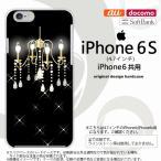 ショッピングiphone6 ケース iPhone6/iPhone6s スマホケース カバー アイフォン6/6s シャンデリア 黒 nk-iphone6-091
