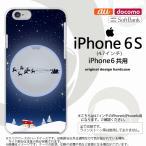 ショッピングiphone6 ケース iPhone6/iPhone6s スマホケース カバー アイフォン6/6s クリスマス 青 nk-iphone6-1003