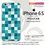 ショッピングiphone6 ケース iPhone6/iPhone6s スマホケース カバー アイフォン6/6s スクエア ターコイズ nk-iphone6-1017