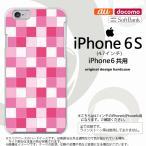 ショッピングiphone6 ケース iPhone6/iPhone6s スマホケース カバー アイフォン6/6s スクエア ピンク nk-iphone6-1018