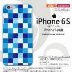 ショッピングiphone6 ケース iPhone6/iPhone6s スマホケース カバー アイフォン6/6s スクエア 青 nk-iphone6-1020