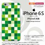 ショッピングiphone6 ケース iPhone6/iPhone6s スマホケース カバー アイフォン6/6s スクエア 緑 nk-iphone6-1022