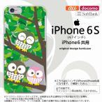 ショッピングiphone6 ケース iPhone6/iPhone6s スマホケース カバー アイフォン6/6s フクロウ A nk-iphone6-1092